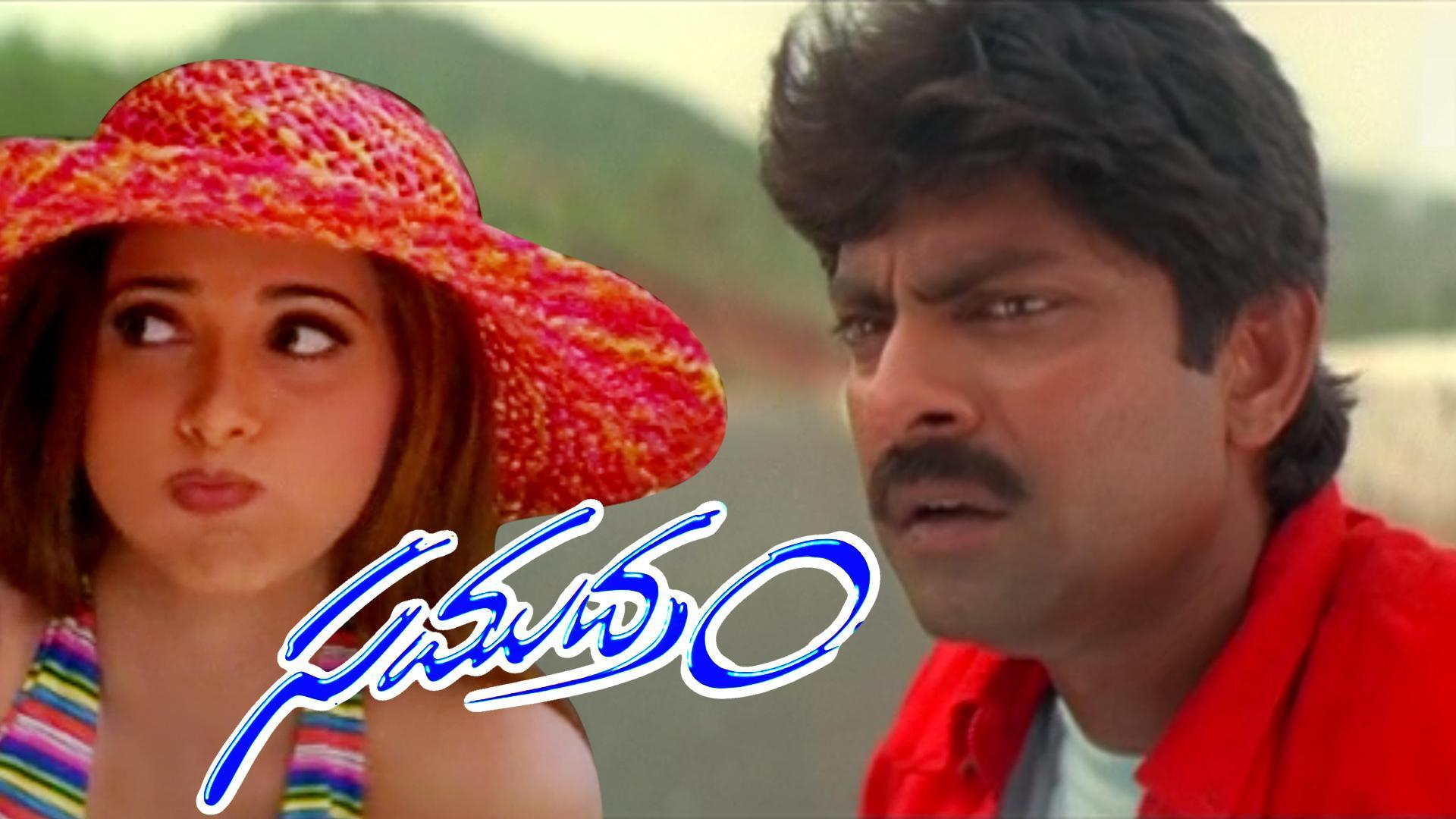 Collector garu telugu movie online