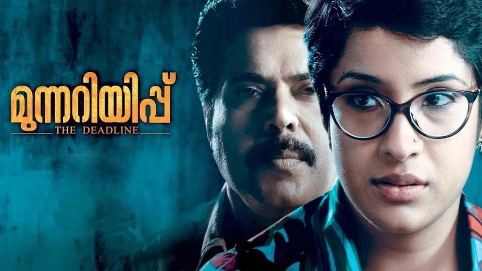 Online Munnariyippu Malayalam Movies | Munnariyippu Malayalam Movies Live