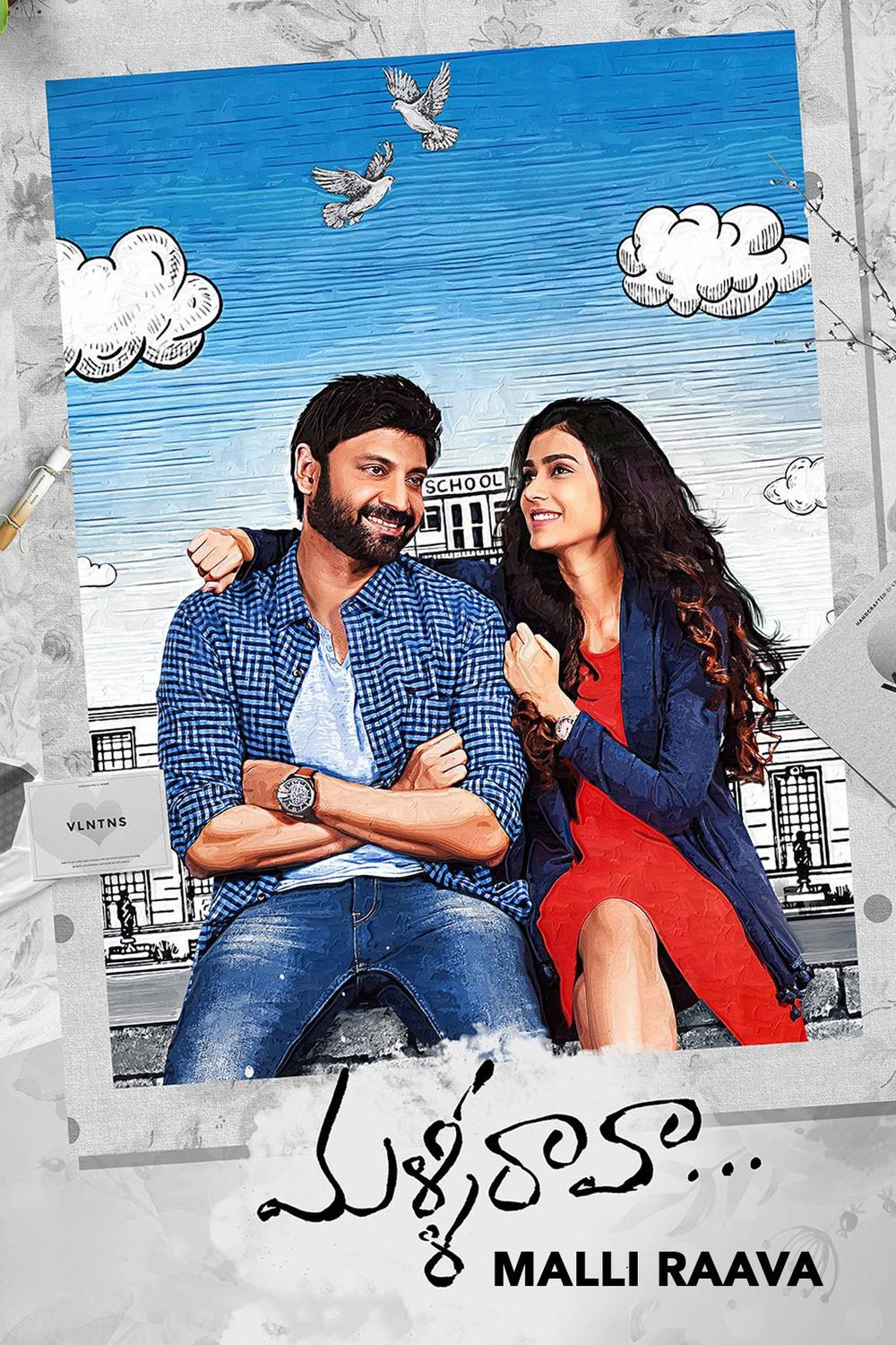 Malli raava telugu full movie download