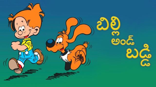 Billy and Buddy Season 1 Epiosdes In Telugu