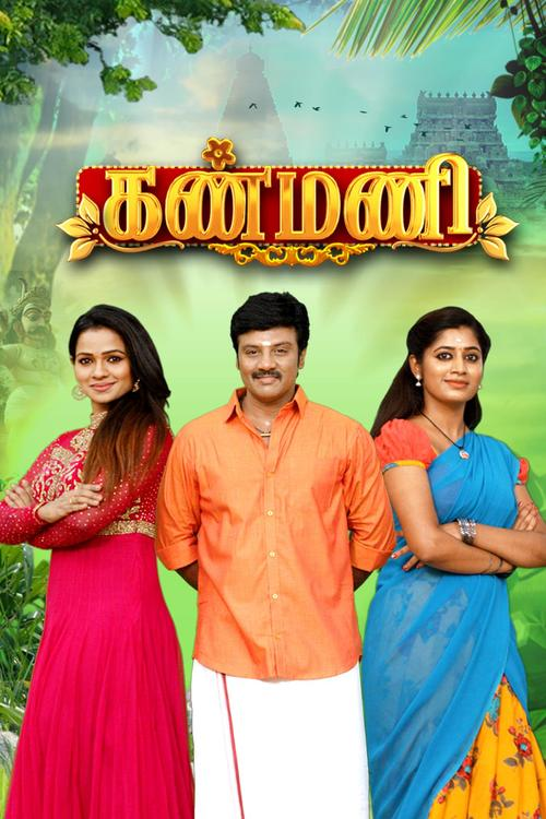 Image result for kanmani serial