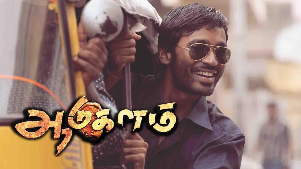 Online Aadukalam All Movies Aadukalam All Movies Live