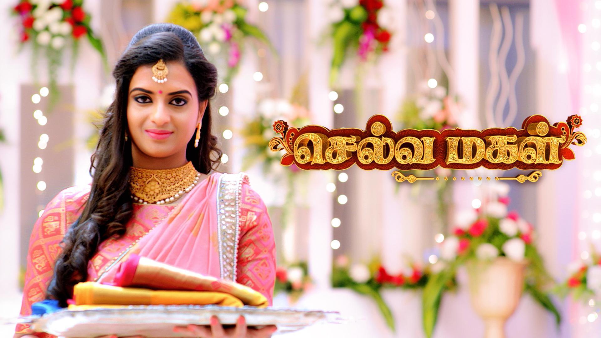 Selvamagal – Sun tv Serial