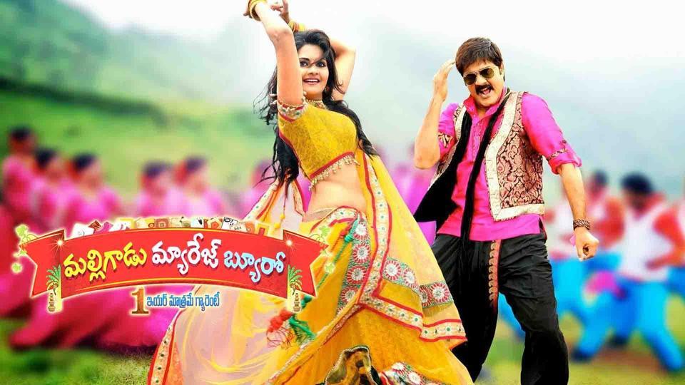 Online Malligadu Marriage Bureau All Movies | Malligadu Marriage