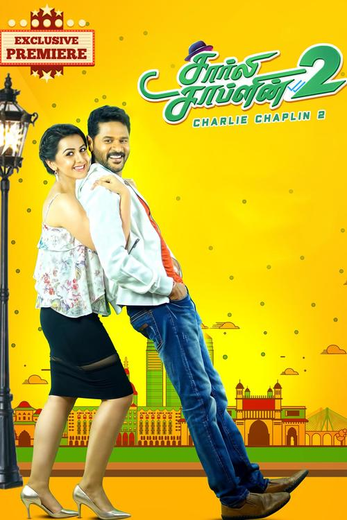 kick 2 telugu movie online with english subtitles
