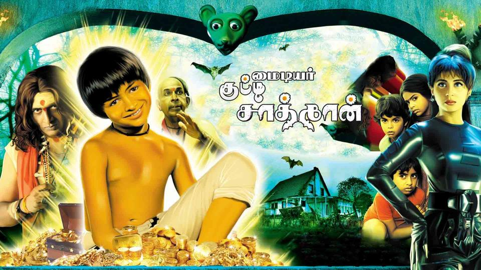 Online My Dear Kuttichathan All Movies | My Dear
