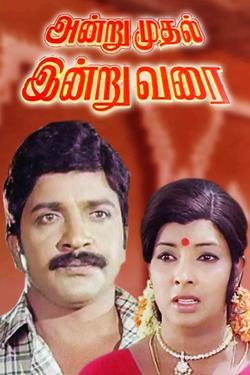 chidambara ragasiyam movie download