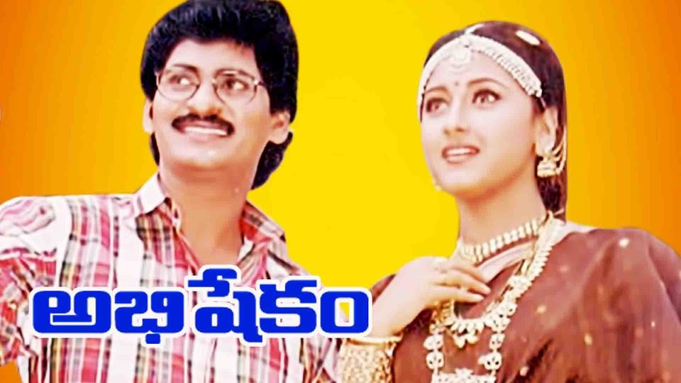 Abhishekam movie sv krishna reddy